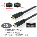 [high speed HDMI cable 20m EHM-HS-20M for ハイパーツールズイーサーネット] [easy ギフ _ packing] [marathon 201302_ beauty]