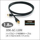 [hyper tools high speed HDMI cable 1.8m (type A male ⇔ C male) HM-AC-1.8M] [easy ギフ _ packing] [marathon 201302_ beauty]