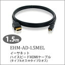 [hyper tools ethernet high speed HDMI cable 1.5m A male ⇔ D male EHM-AD-1.5MEL] [easy ギフ _ packing] [marathon 201302_ beauty]