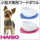 【HARIO(ハリオ)チビプレ】小型犬のために作られたフードボウル★「チビプレ」は、小型犬の顔がスッポリと入る大きさと安定感のある餌入れです!【楽ギフ_包装】