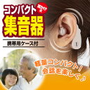 It is fs2gm [for a compact ear a collection of expressions sound device] [easy ギフ _ packing]