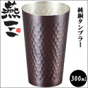 [three 300 ml of swallow pure copper tumbler EM-8469] [easy  _ packing]