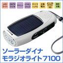 【ソーラーダイナモラジオライト 7100】多機能ラジオライト持ち運びに便利な多機能型ラジオライトチャージャー。ケーブルをつなぐだけで携帯電話の充電が可能。[返品・交換・キャンセル不可]