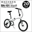 【WACHSEN ヴァクセン 20インチ アルミフレーム 折りたたみ自転車6段変速付きWeis(ヴァイス) BA-101】