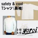 日用品雜貨, 文具 - 京都西陣yoroiシリーズ safety & cool Tシャツ(長袖) オフホワイト SP-BE2 [キャンセル・変更・返品不可]