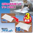 【簡易吸水土のう アクレット10個+簡易止水シート 1枚】【楽ギフ_包装】fs04gm、【RCP】