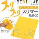 【BIBI LAB(ビビラボ) スリスリスリマー】[返品・交換・キャンセル不可]