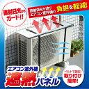 【エアコン室外機遮熱パネル 】直射日光を遮り、エアコン室外機の負担を軽減します。ベルトで固定し、取り付け簡単です。【楽ギフ_包装】