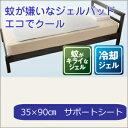 【エコでクール 蚊がキライなジェルパッド 約35×90cm サポートシート】【楽ギフ_包装】fs04gm、【RCP】