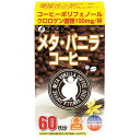 メタ・バニラコーヒー60包 [キャンセル・変更・返品不可]