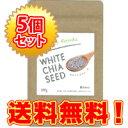 【ホワイトチアシード100g 5個セット】[返品・交換・キャンセル不可]