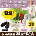 【ゆったり快適 あしかるさん】軽量!履き心地も良く、足に優しいシューズ!2つのクッションで歩きやすい!男女兼用の靴です。【楽ギフ_包装】