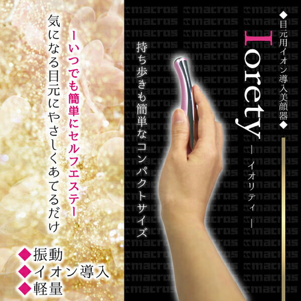 【目元イオン導入美顔器 イオリティ MEBL-2...の商品画像