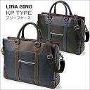 【LINAGINO(リナジーノ) KP TYPE ブリーフケース(3層式)】[返品・交換・キャンセル不可]