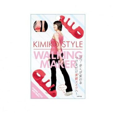 KIMIKO STYLE WALKING MAKER(キミコスタイルウォーキングメーカー) [キャンセル・変更・返品不可]