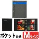 【ポイント10倍】デルフォニックス DELFONICS / PD フォトアルバム リフィル(ポケット M) 5枚入り(FBR21 / 500184)