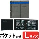 【ポイント10倍】デルフォニックス DELFONICS / PD フォトアルバム リフィル(ポケット L) 5枚入り (FBR23 / 500186)