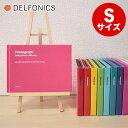 【ポイント10倍】デルフォニックス DELFONICS / PD フォトアルバム ベーシック S (粘着台紙10枚)(PD06)