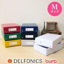 【ポイント10倍】デルフォニックス DELFONICS / buro ビュロー ボックス M (A5サイズ)(FX19)【収納ボックス フタ付き/小物入れ/小物...