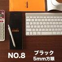 【ポイント10倍!!】ロディア RHODIA / ブロックロディア No.8 (ブラック・5mm方眼)(cf82009)