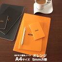 ロディア RHODIA / ホチキス留めノート A4サイズ (オレンジ・5mm方眼)(cf119164)【メモ帳 ノート デザイン おしゃれ】