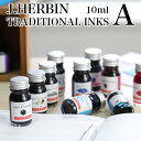 エルバン J.HERBIN インク / トラディショナルインク A 10ml ガラスボトル入り【万年筆 ガラスペン インク デザイン おしゃれ 】