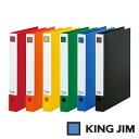 キングジム レバーリングファイル A4 タテ型 内径26mm(6672)【KING JIM File リング式 薄型 リングファイル ファイル】