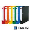 Rakuten - キングジム レバーリングファイル Dタイプ A4 タテ型 とじ厚25mm(6872)【KING JIM File リング式 Dリング 薄型 リングファイル ファイル】