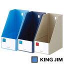 【棚収納もすっきりできる資料整理ボックス】 マガジンボックス/ボックスファイル/ボックスケース/ファイル/ケース/A4/タテ/File/整理/収納/