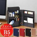 ナカバヤシ ライフスタイルツール ファイル B5サイズ(LST-FB5)【文具 収納ボックス ファイルボックス B5 おしゃれ 小物 デスク周り 整理 デザイン シンプル】