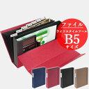 ナカバヤシ / ライフスタイルツール ドキュメントファイル B5サイズ(LST-DFB5)【文具 収納ボックス ジャバラポケット 書類入れ おしゃれ 小物 デスク周り 整理 デザイン シンプル】