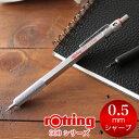 【ポイント10倍!!】ロットリング ROTRING / 600シリーズ メカニカルペンシル 0.5mm シルバー(1904445)【輸入 デザイン シャープペン】