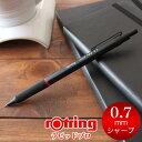 【ポイント10倍!!】ロットリング ROTRING / ラピッドプロ メカニカルペンシル 0.7mm ブラック(1904257)【輸入 デザイン シャープペン】
