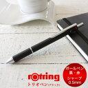 【ポイント10倍!!】ロットリング ROTRING / トリオペン マルチペン(ブラック)(1904453)【輸入筆記具 デザイン 多機能ペン】