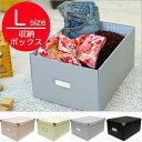 ルーモナイズ roomonize / マジックボックス 収納ボックス フタ付き(Lサイズ)MAGIC BOX(RMX-002)
