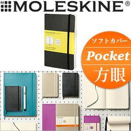 【☆今だけ限定ポイント10倍!!☆】モレスキン MOLESKINE / クラシック ノートブック ソフトカバー(ポケット サイズ)方眼 ノート(404865)