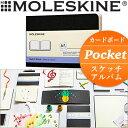 【☆今だけ限定ポイント10倍!!☆】モレスキン MOLESKINE / ART PLUS スケッチ アルバム(ポケット サイズ)スケッチ用上質紙(406722)