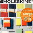 【☆今だけ限定ポイント10倍!!☆】モレスキン MOLESKINE / クラシック カラーノートブック ハードカバー(ラージ サイズ)横罫 ノート
