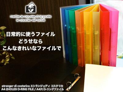 エトランジェ・ディ・コスタリカetrangerdicostarica/D-リングファイルA4/2穴/とじ厚15mm(SLD-02/TRP-02)