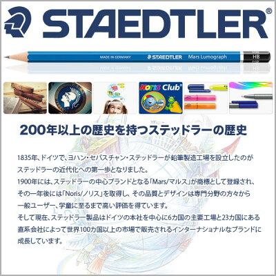 ���ƥåɥ顼STAEDTLER/���Х��ɥ饤��¿��ǽ�ڥ�ʥܡ���ڥ������/���㡼�ץڥ�0.5mm��