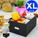 【収納ボックス フタ付き おしゃれ】ルーモナイズ マジックボックス 収納ボックス フタ付き(XLサイズ)(RMX-001)【収納 ケース ボックス 衣類 小物 整理箱】