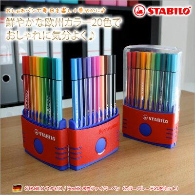 スタビロSTABILO/Pen68ペン68水性ファイバーペン(カラーパレード20色セット)