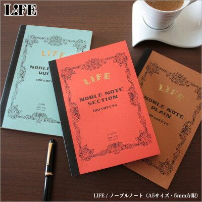 �饤��LIFE/�Ρ��֥�Ρ��ȡ�A5��������5mm����5��åȡ�N33��