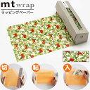 mt wrap ラッピングペーパー Almedahls(APPLE)(Sサイズ)(MTWRMI26)【デザイン/おしゃれ/かわいい/フジオカ文具】