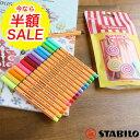 カラーペン スタビロ point88 mini SweetColor ポイント88 ミニ 水性ファイバーチップペン 線幅0.4mm(15色セット) (688-15-051) 【ST..