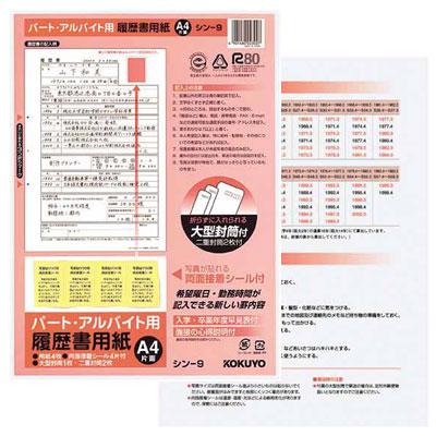 コクヨ / 履歴書用紙(パート・アルバイト用) A4サイズ 【シン-9】