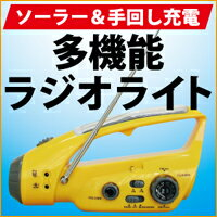 Solar & hand turning charging multifunction radio light ★ led flashlight / disaster toy / disaster set / mobile charging instrument / Rechargeable LED light / Lantern / hand-cranked / charging / mobile charger / radio / presents more than 5250 Yen SS