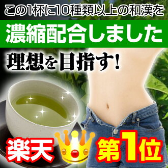 Ultra strong green achene Mulberry leaf tea (Rakuten 1 place in the diet tea weight loss tea diet drink tea diet drink Mulberry leaf diet diet beverage tea beauty Mulberry leaf tea beauty drink beverage tea bags tea more than 5250 yen)