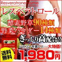 レスベラトロンエンザイム / supplements / resveratrol / enzyme grain / enzyme diet / drinks / supplements / fasting / beverage / enzyme liquid / beauty / Wildflower enzyme / vegetable Wildflower / health food / success/TV coverage magazine large popular / fermented f