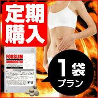 【ネコポス可】定期購入フォルスリム バイオブースター【1袋プラン】